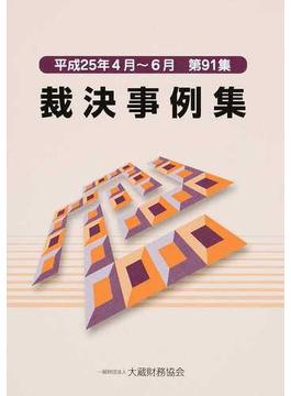 裁決事例集 第91集(平成25年4月〜6月)