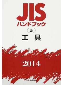 JISハンドブック 工具 2014