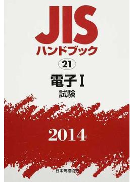 JISハンドブック 電子 2014−1 試験