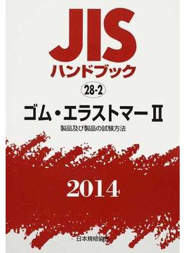 JISハンドブック ゴム・エラストマー 2014−2 製品及び製品の試験方法