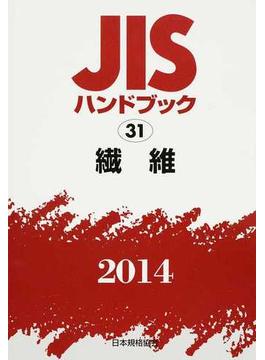 JISハンドブック 繊維 2014