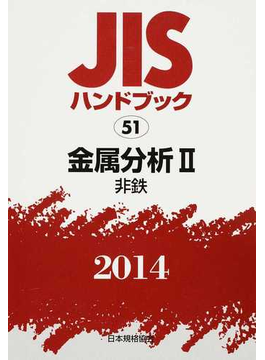 JISハンドブック 金属分析 2014−2 非鉄