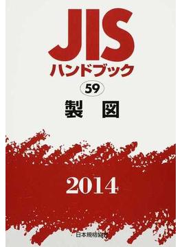JISハンドブック 製図 2014