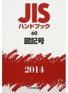 JISハンドブック 図記号 2014