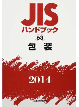 JISハンドブック 包装 2014