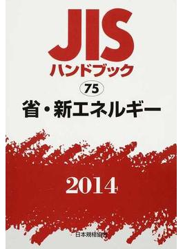 JISハンドブック 省・新エネルギー 2014