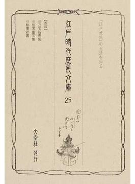 江戸時代庶民文庫 「江戸庶民」の生活を知る 影印 25 家政
