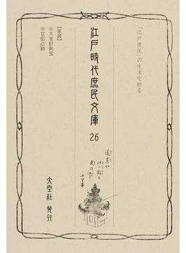 江戸時代庶民文庫 「江戸庶民」の生活を知る 影印 26 家政