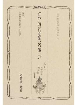 江戸時代庶民文庫 「江戸庶民」の生活を知る 影印 27 家政