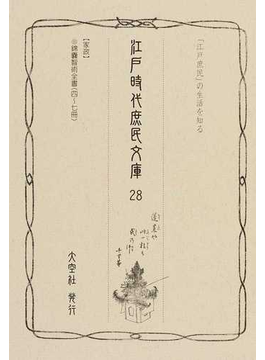 江戸時代庶民文庫 「江戸庶民」の生活を知る 影印 28 家政
