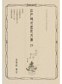 江戸時代庶民文庫 「江戸庶民」の生活を知る 影印 29 家政