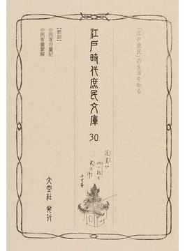 江戸時代庶民文庫 「江戸庶民」の生活を知る 影印 30 教訓