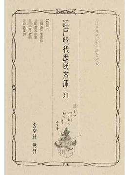 江戸時代庶民文庫 「江戸庶民」の生活を知る 影印 31 教訓
