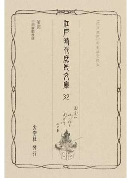 江戸時代庶民文庫 「江戸庶民」の生活を知る 影印 32 教訓