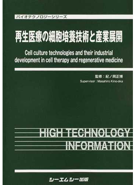 再生医療の細胞培養技術と産業展開
