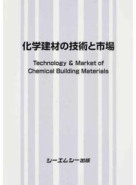 化学建材の技術と市場