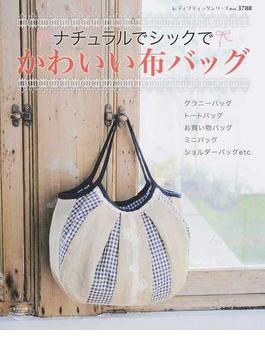 ナチュラルでシックでかわいい布バッグ 毎日使いたい手作りバッグがいっぱい!(レディブティックシリーズ)