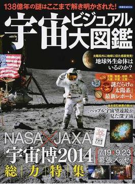 宇宙ビジュアル大図鑑(洋泉社MOOK)