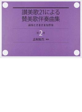 讃美歌21による賛美歌伴奏曲集 前奏とさまざまな伴奏 第2巻