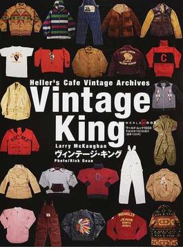 ヴィンテージ・キング Heller's Cafe Vintage Archives(ワールド・ムック)