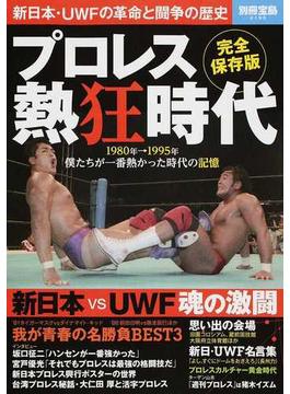 プロレス熱狂時代 新日本・UWFの革命と闘争の歴史 完全保存版(別冊宝島)