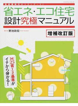 省エネ・エコ住宅設計究極マニュアル 低炭素時代のスタンダード! 増補改訂版(エクスナレッジムック)