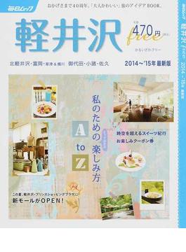 軽井沢free 2014〜'15年最新版(毎日ムック)