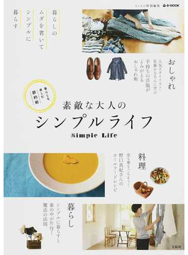 素敵な大人のシンプルライフ 暮らしを楽しむ節約術(e‐MOOK)
