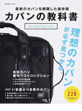 カバンの教科書 最新のカバンを網羅した保存版(e‐MOOK)