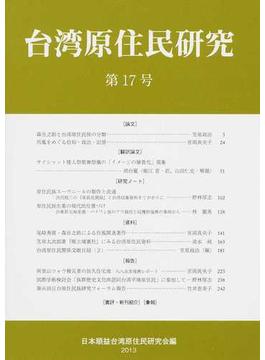 台湾原住民研究 第17号(2013)