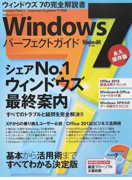 Windows7パーフェクトガイド ウィンドウズ7の完全解説書 永久保存版