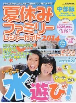 夏休みファミリーレジャーガイド 中部版 2014(流行発信MOOK)