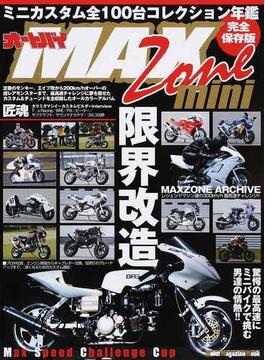 マックスゾーン・ミニ ミニカスタム全100台コレクション年鑑 完全保存版(Motor magazine mook)