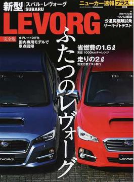 新型LEVORG 〈プラス企画〉公道&サーキットテスト解禁(CARTOPMOOK)