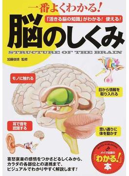 一番よくわかる!脳のしくみ 「活きる脳の知識」がわかる!使える!(「わかる!」本)