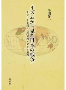 イズムから見た日本の戦争 モンロー主義・共産主義・アジア主義