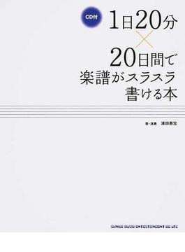 1日20分×20日間で楽譜がスラスラ書ける本