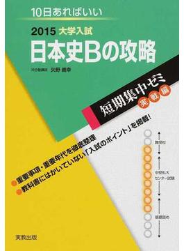 日本史Bの攻略 10日あればいい 2015