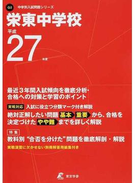 栄東中学校 27年度用