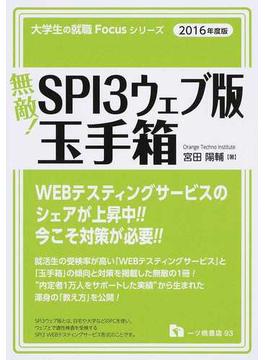 無敵!SPI3ウェブ版・玉手箱 2016年度版