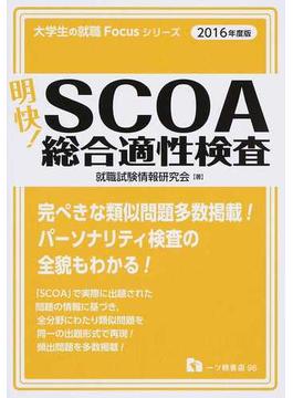 明快!SCOA総合適性検査 2016年度版