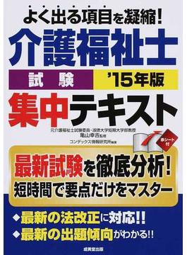 介護福祉士試験集中テキスト '15年版