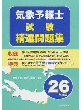 気象予報士試験精選問題集 平成26年度版