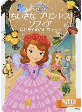 ちいさなプリンセスソフィアはじめてのハロウィーン 2~4歳向け(ディズニーゴールド絵本)