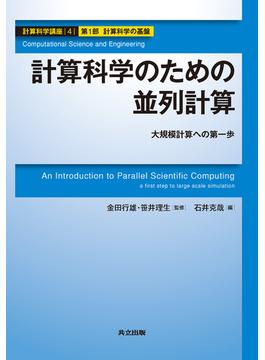 計算科学講座 4 計算科学のための並列計算