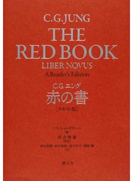 赤の書 テキスト版