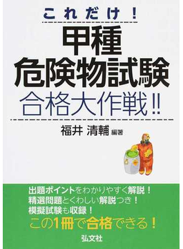 これだけ!甲種危険物試験合格大作戦!!