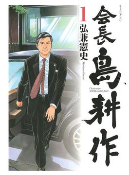 会長島耕作(モーニングKC) 8巻セット(モーニングKC)