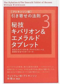 〈アトキンソン版〉引き寄せの法則 3 秘技キバリオン&エメラルドタブレット