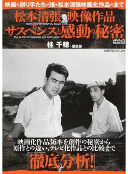 松本清張映像作品サスペンスと感動の秘密 映画の創り手たちが語る松本清張映画化作品の全て
